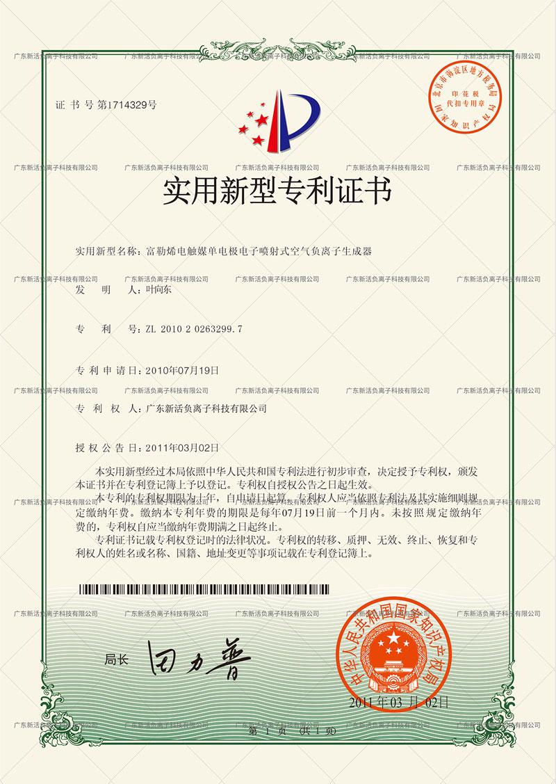 森肽基负离子产品专利