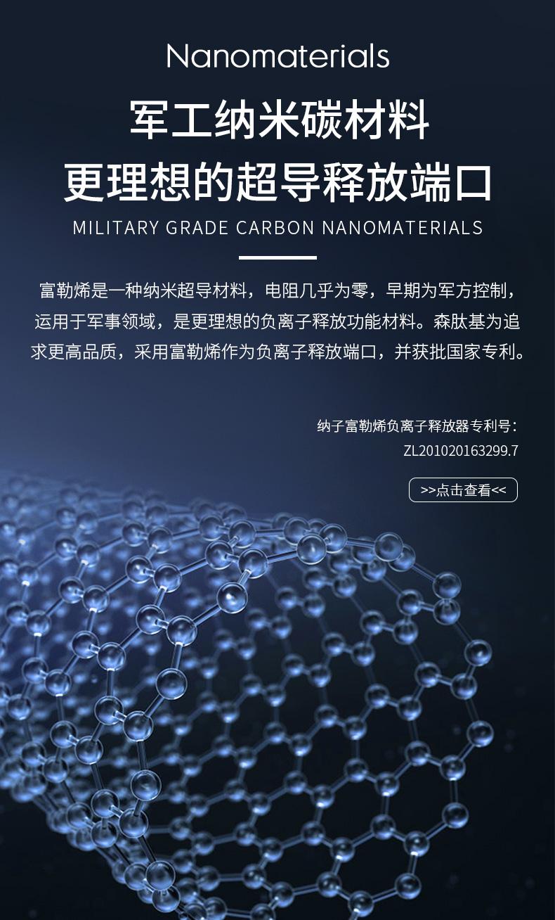 森肽基便携式负离子机