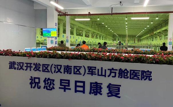 武汉方舱医院采用薇伊负离子空气净化器消毒杀菌