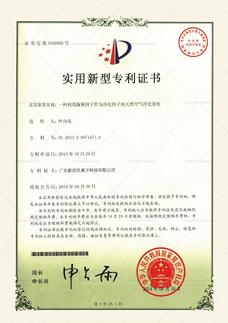 <b>发明专利证书(ZL201320671471.6)</b>