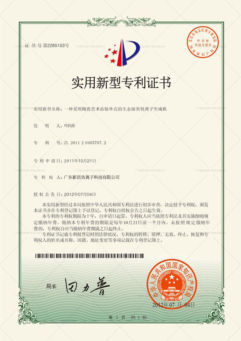 <b>实用新型专利证书(ZL201120405707.2)</b>