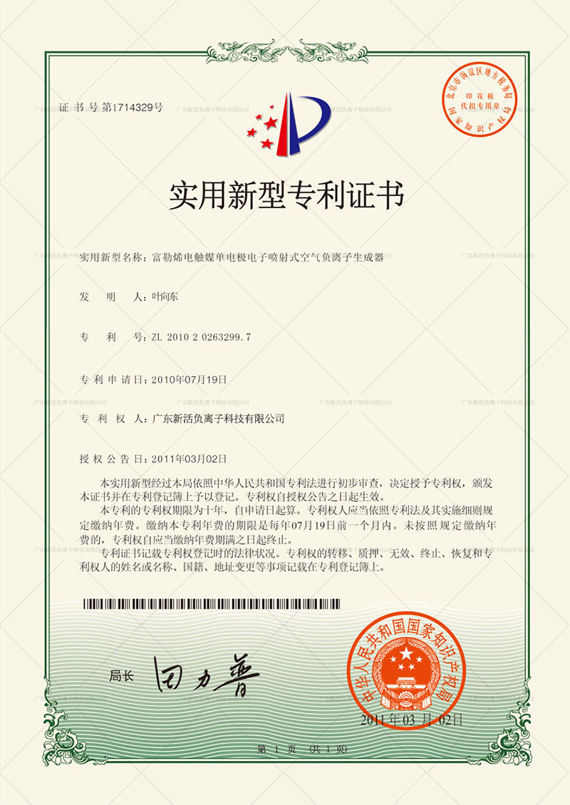 <b>实用新型专利证书(ZL201020263299.7)</b>