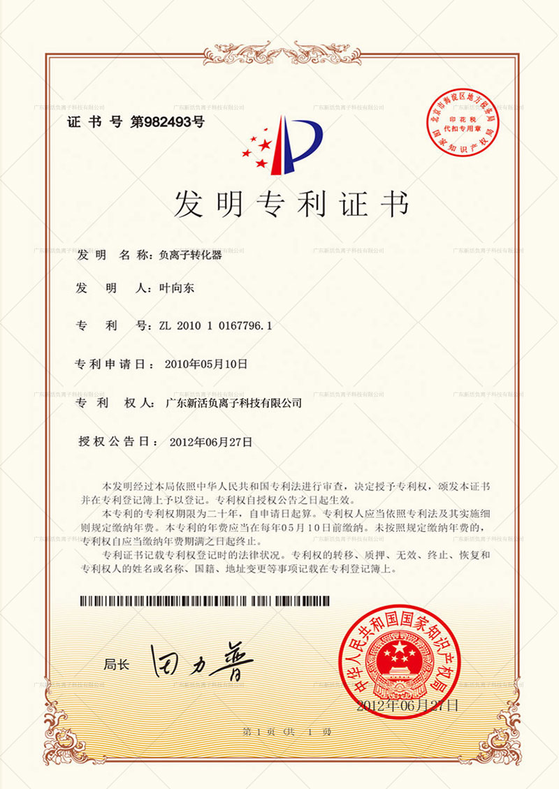 <b>发明专利证书(ZL201010167796.1)</b>