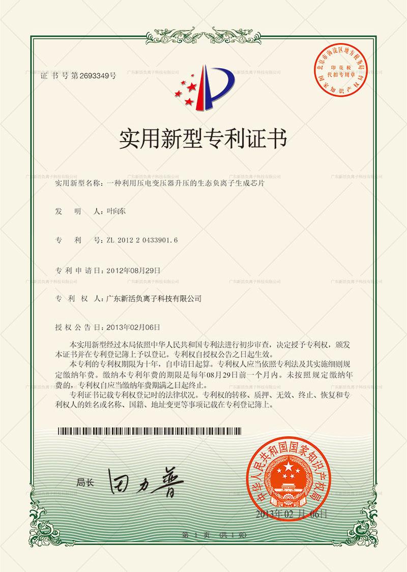 <b>实用新型专利证书(ZL2012204333901.6)</b>