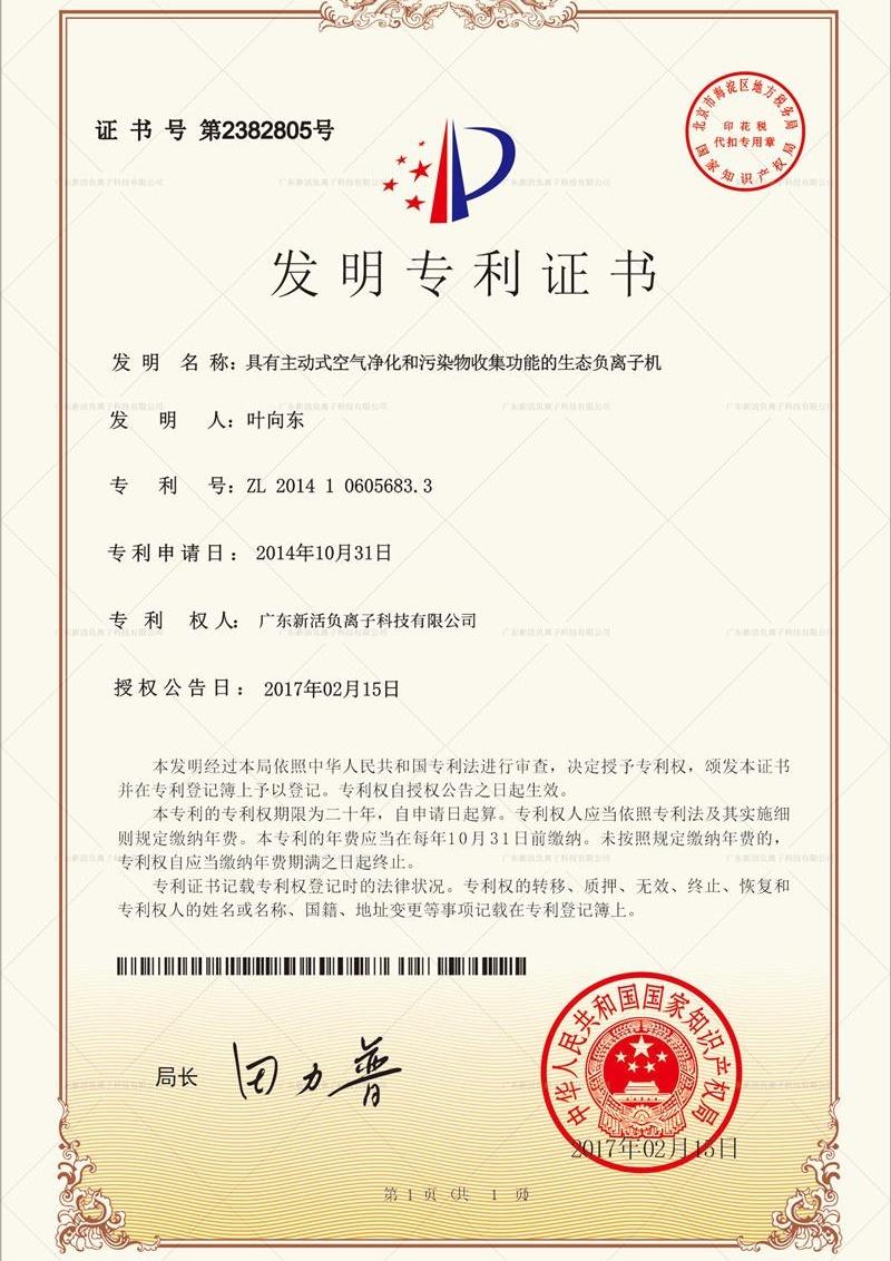 <b>实用新型专利证书(ZL201320671420.3)</b>