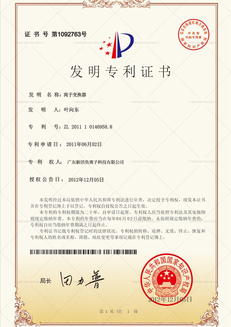 <b>实用新型专利证书(ZL201110146958.8)</b>