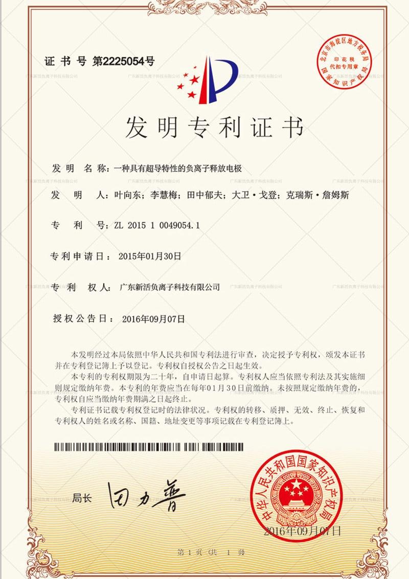<b>发明专利证书(ZL201510049054.1)</b>